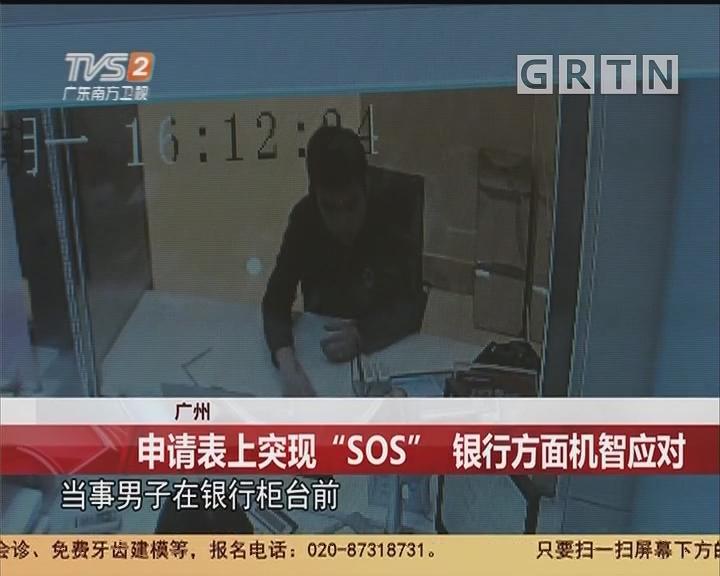 """广州:申请表上突现""""SOS"""" 银行方面机智应对"""