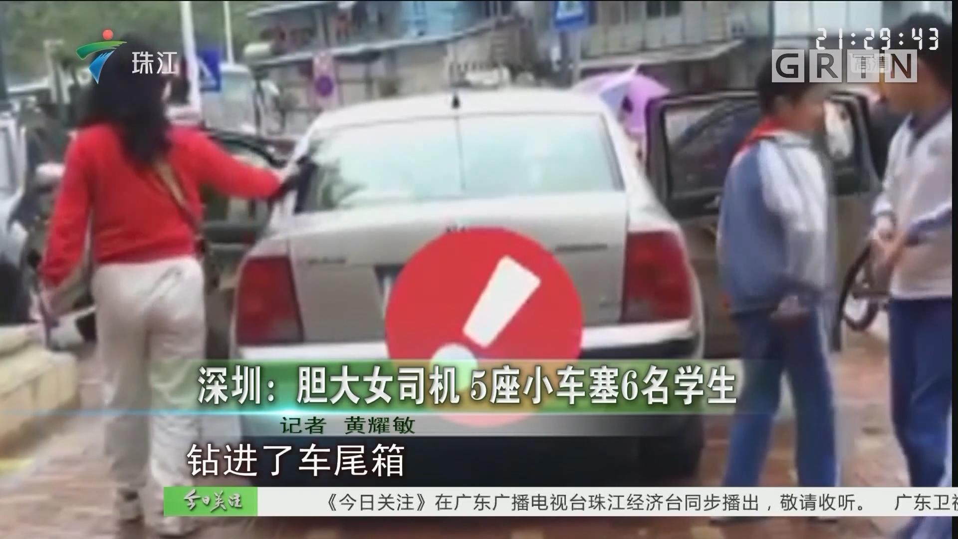 深圳:胆大女司机 5座小车塞6名学生
