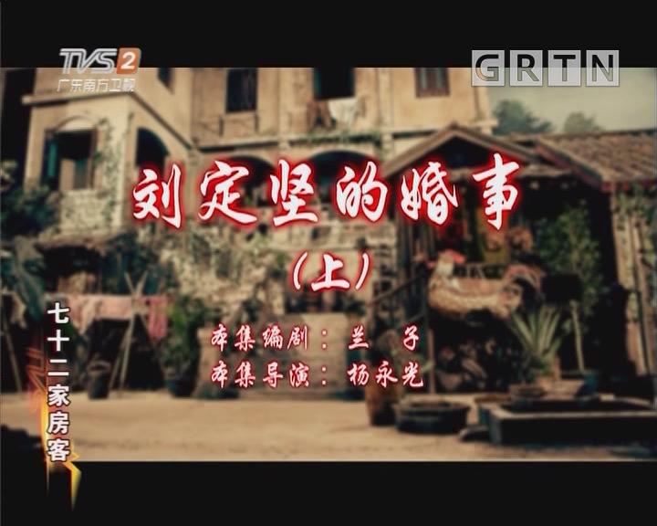 [2019-03-29]七十二家房客:刘定坚的婚事(上)