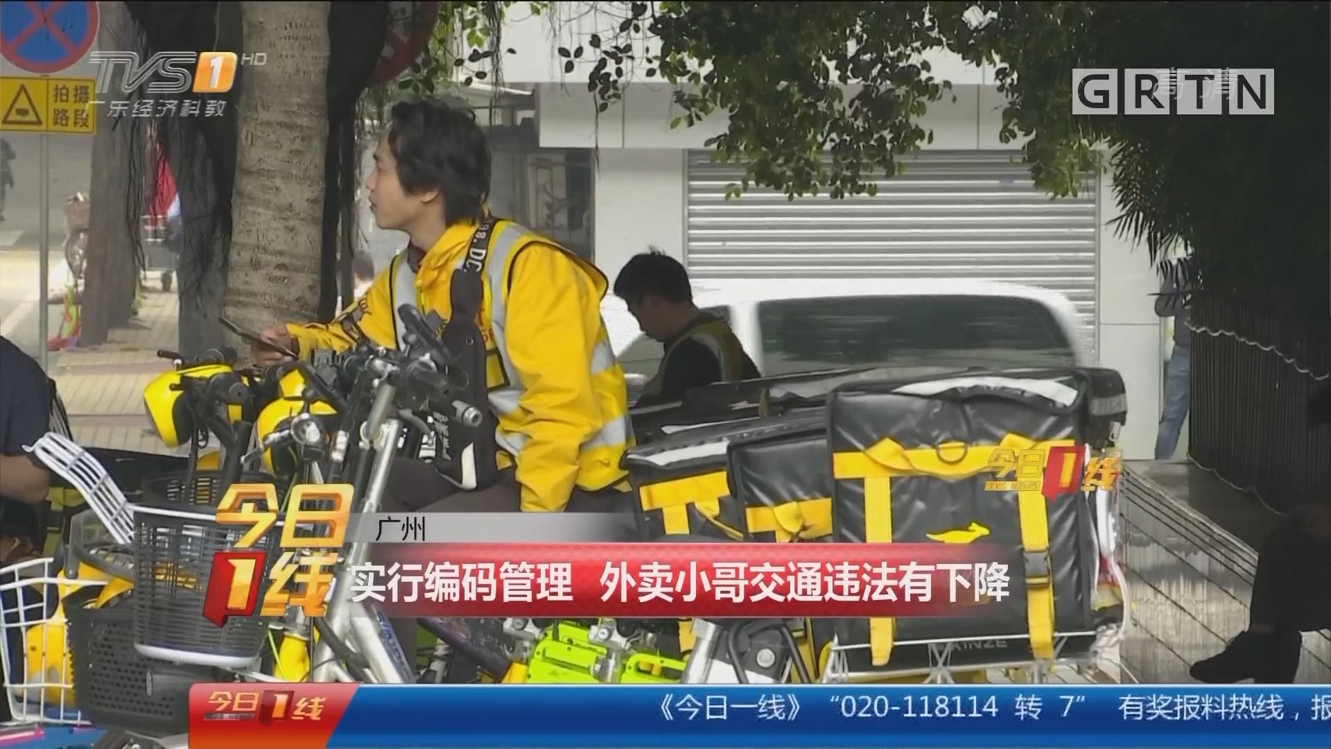 广州:实行编码管理 外卖小哥交通违法有下降