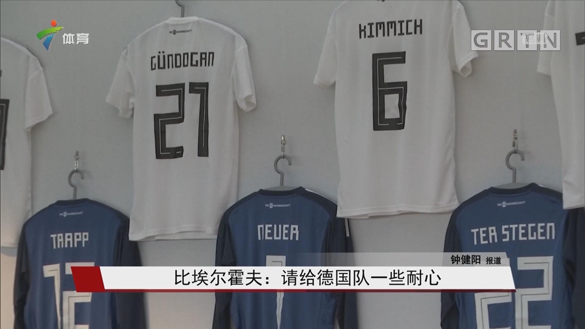 比埃尔霍夫:请给德国队一些耐心
