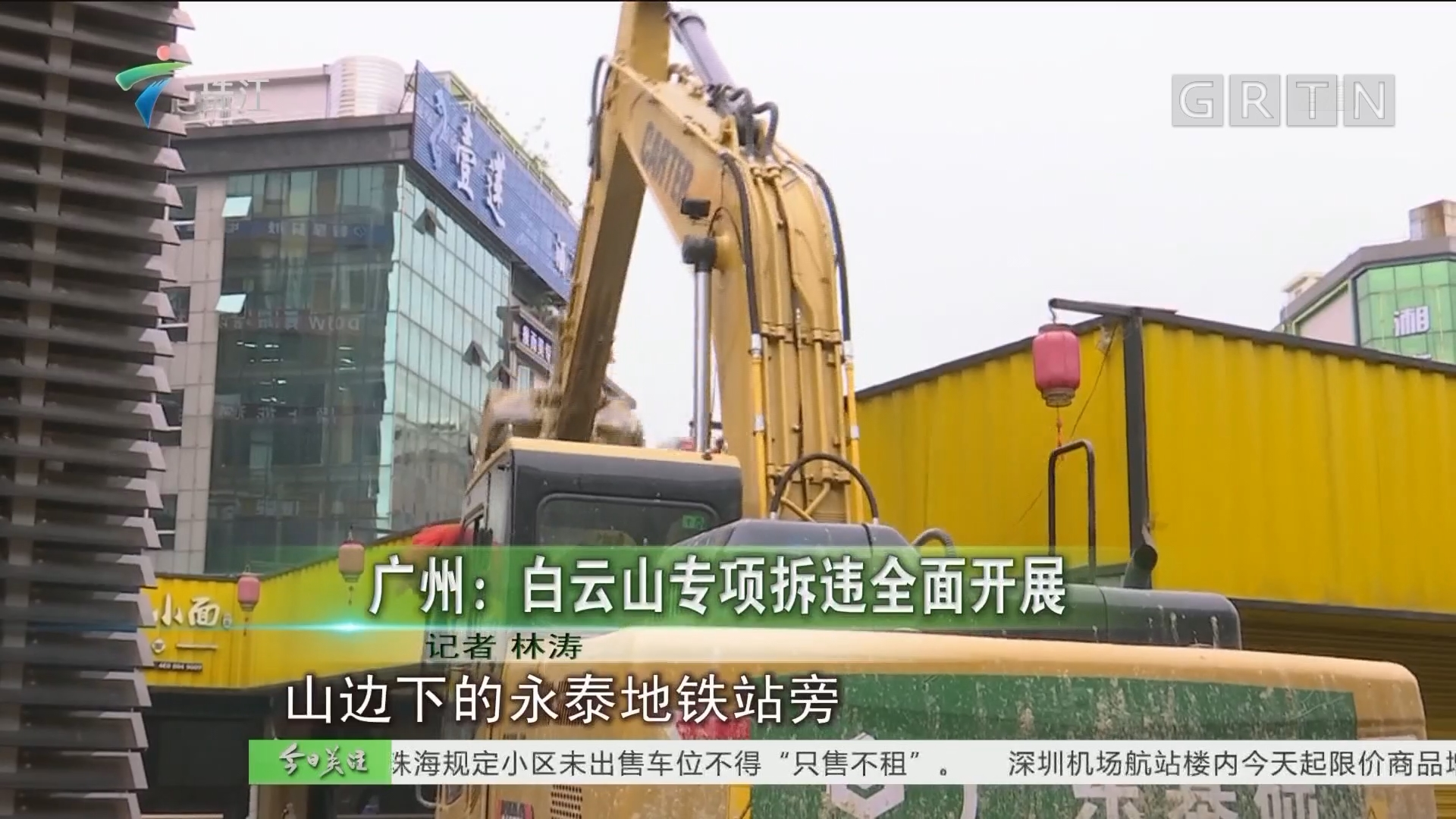 广州:白云山专项拆违全面开展