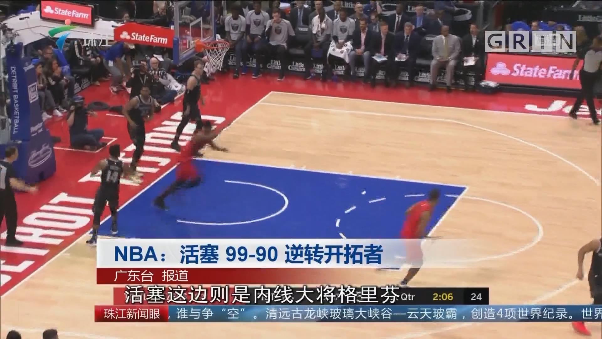 NBA:活塞99-90逆转开拓者