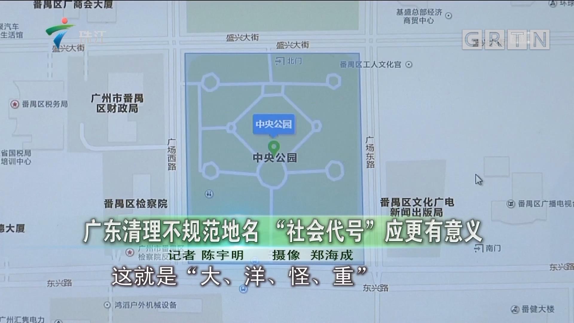 """广东清理不规范地名 """"社会代号""""应更有意义"""