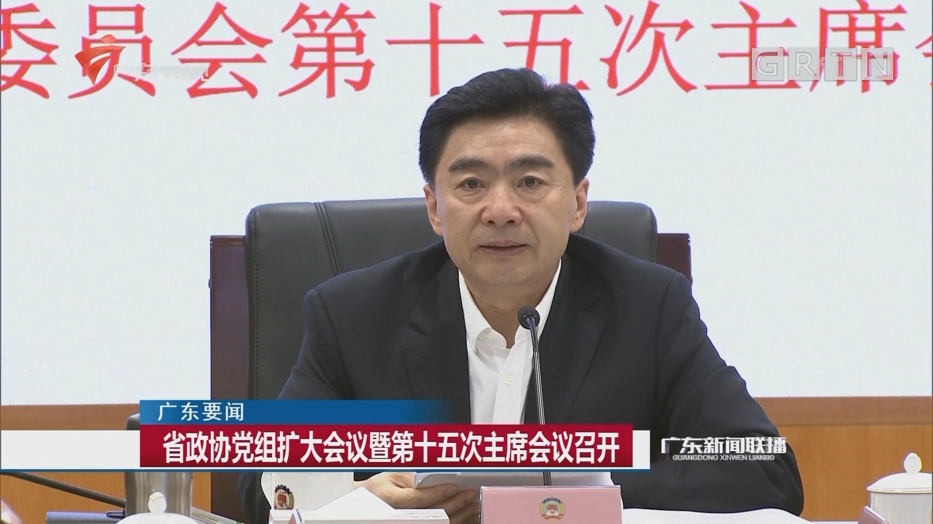 省政协党组扩大会议暨第十五次主席会议召开