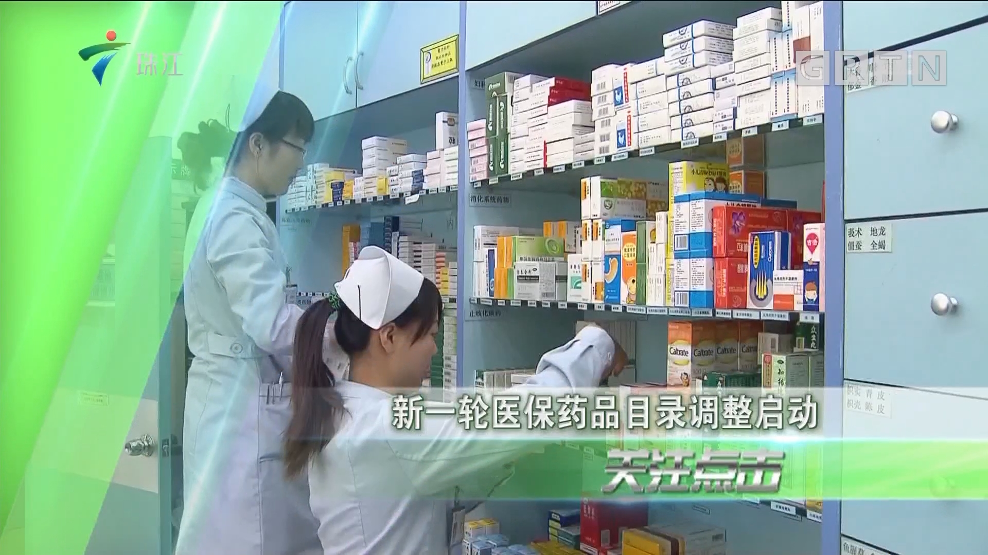 新一轮医保药品目录调整启动