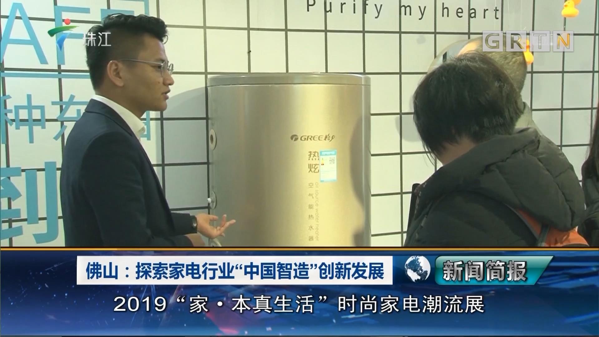 """佛山:探索家电行业""""中国智造""""创新发展"""
