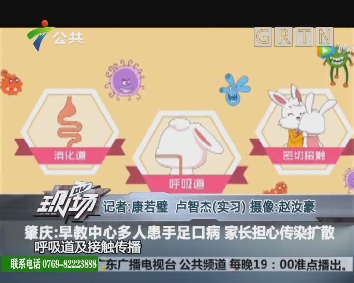 肇庆:早教中心多人患手足口病 家长担心传染扩散