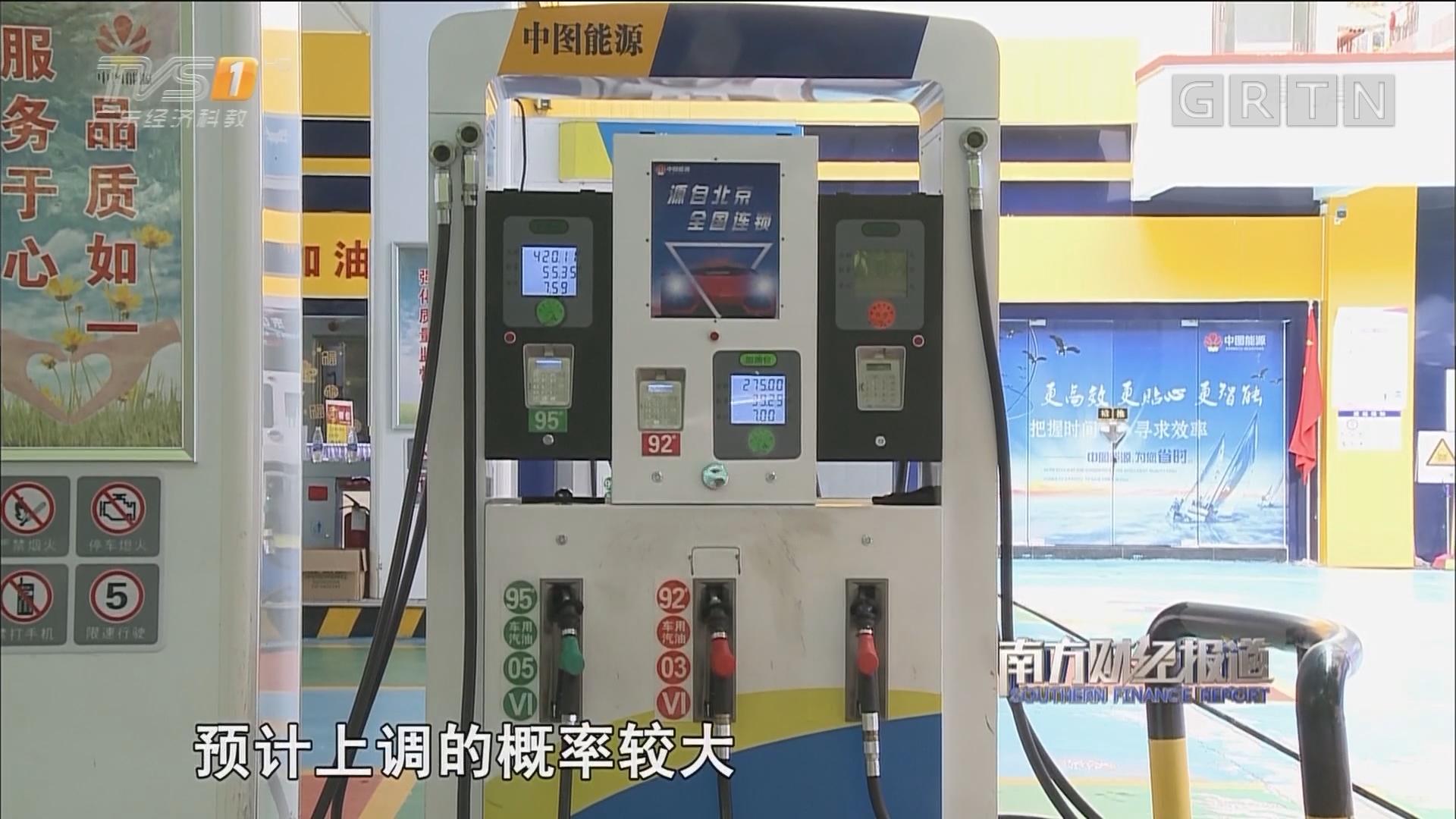 明日油价或再涨一波 您的油箱加满了吗?