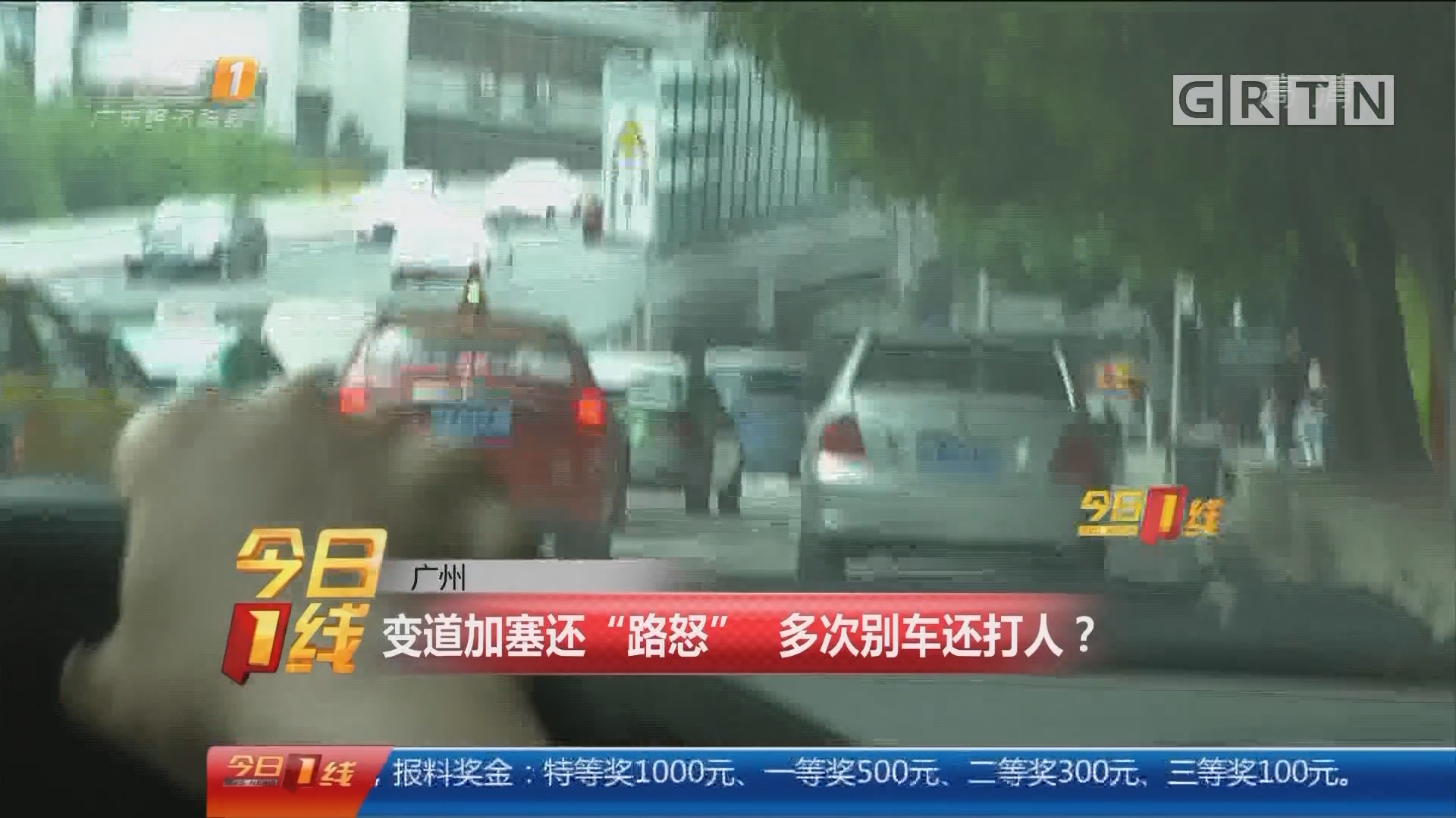 """广州:变道加塞还""""路怒"""" 多次别车还打人?"""