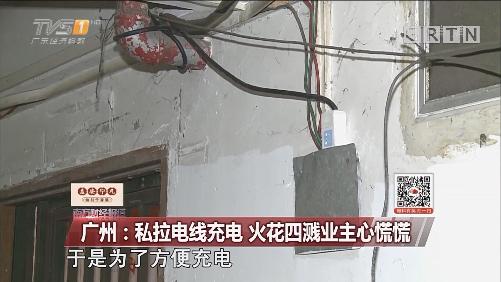 广州:私拉电线充电 火花四溅业主心慌慌
