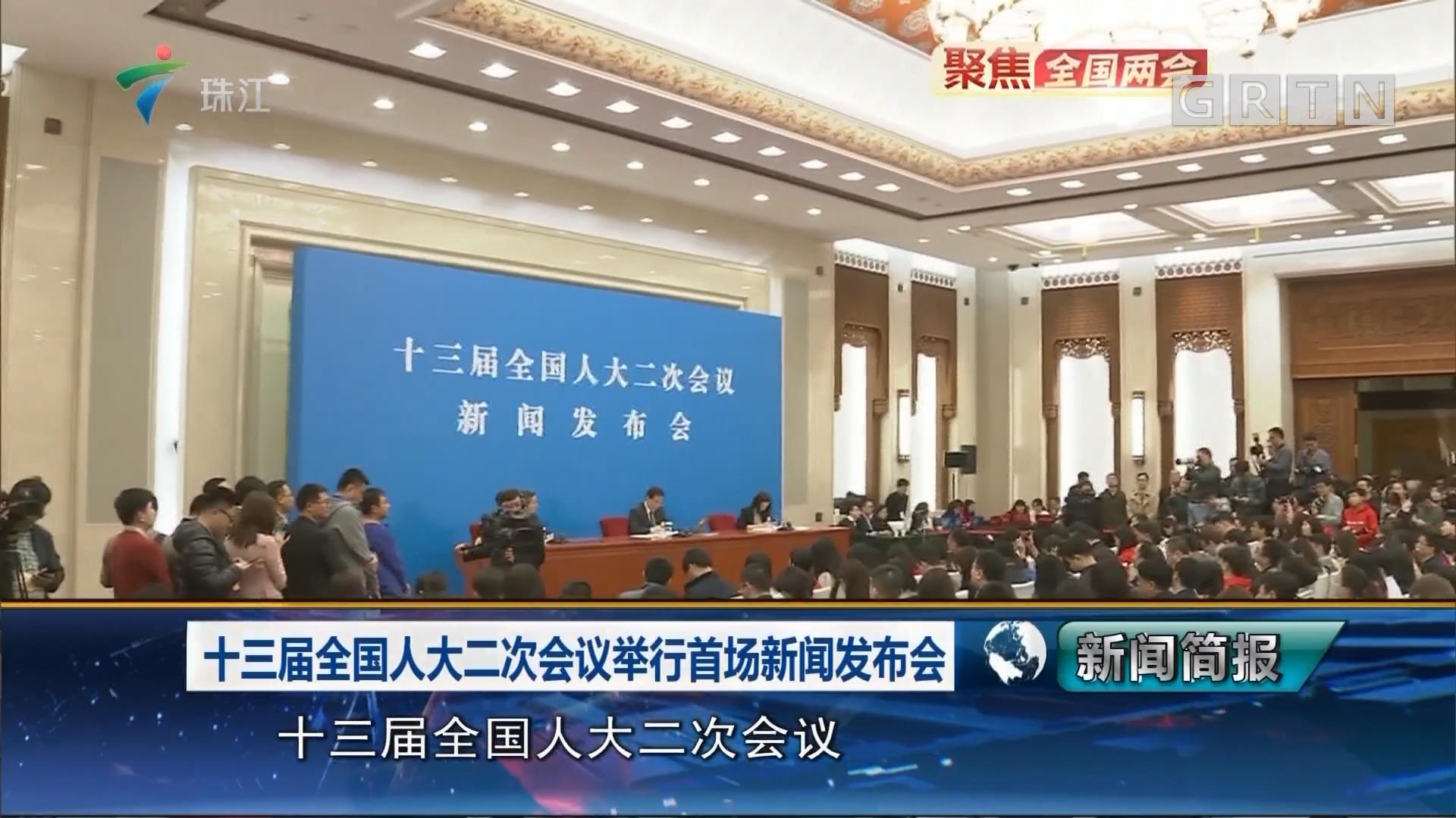 十三届全国人大二次会议举行首场新闻发布会