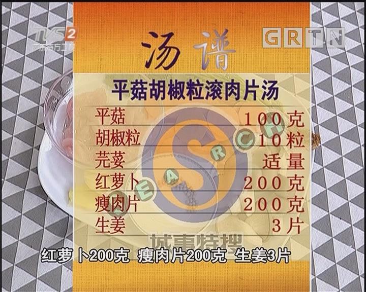 平菇胡椒粒滚肉片汤