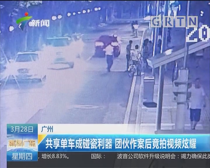 广州:共享单车成碰瓷利器 团伙作案后竟拍视频炫耀