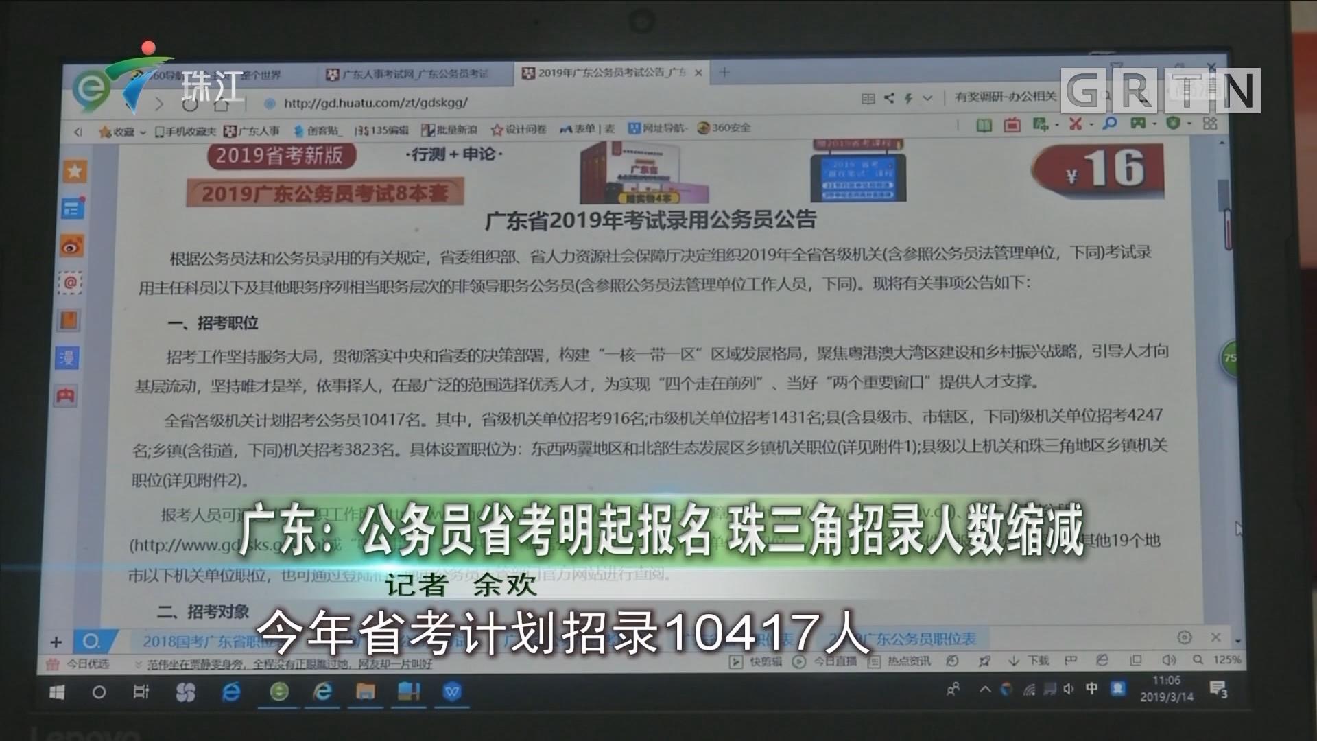 广东:公务员省考明起报名 珠三角招录人数缩减