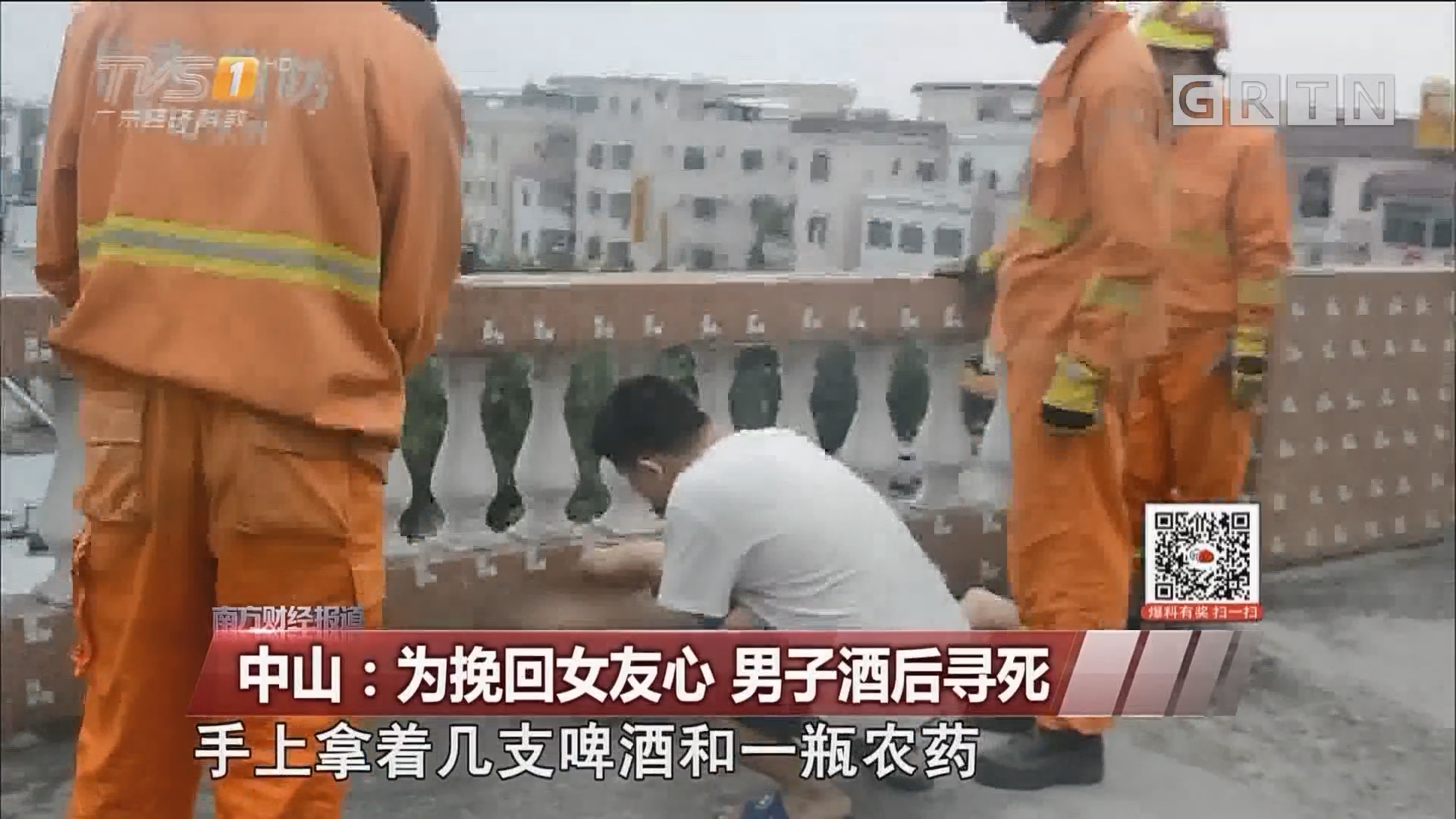 中山:为挽回女友心 男子酒后寻死