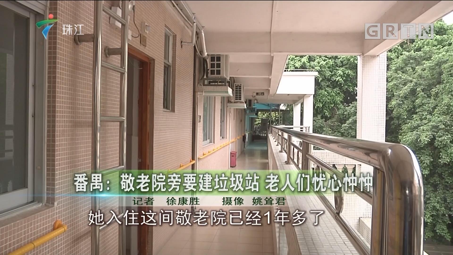 番禺:敬老院旁要建垃圾站 老人们忧心忡忡