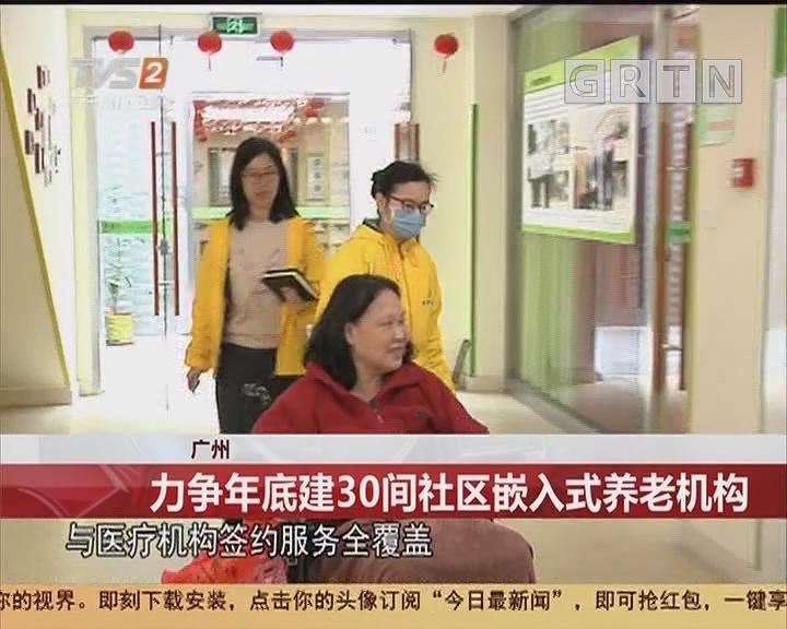 广州:力争年底建30间社区嵌入式养老机构