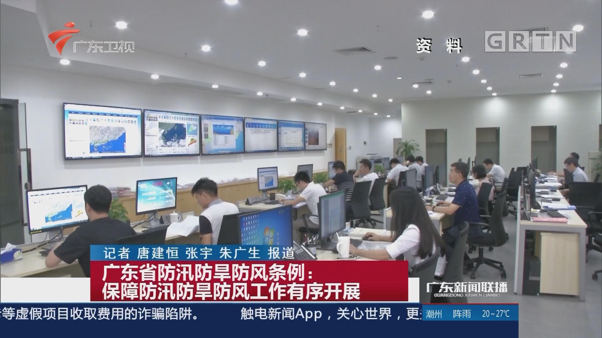 广东省防汛防旱防风条例:保障防汛防旱防风工作有序开展