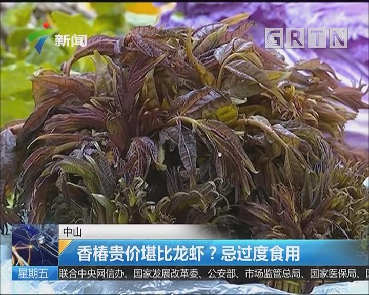中山:香椿贵价堪比龙虾?忌过度食用