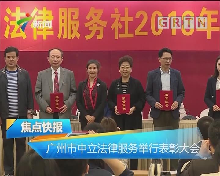 广州市中立法律服务举行表彰大会