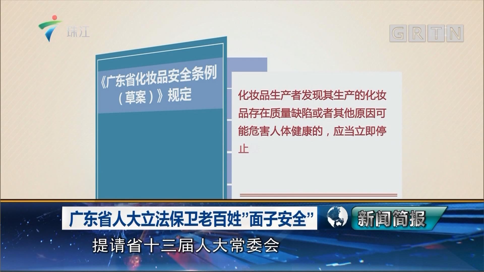 """广东省人大立法保卫老百姓""""面子安全"""""""