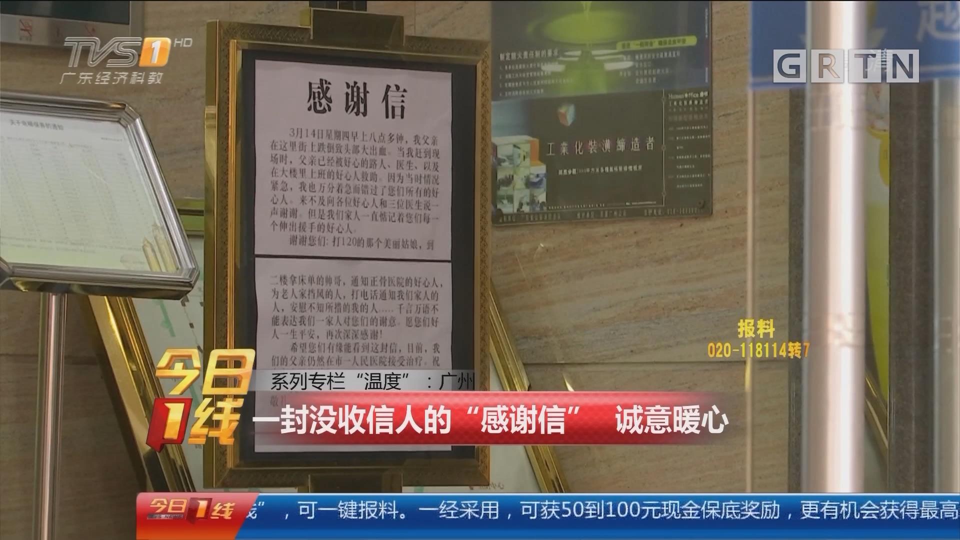 """系列专栏""""温度"""":广州 一封没收信人的""""感谢信"""" 诚意暖心"""