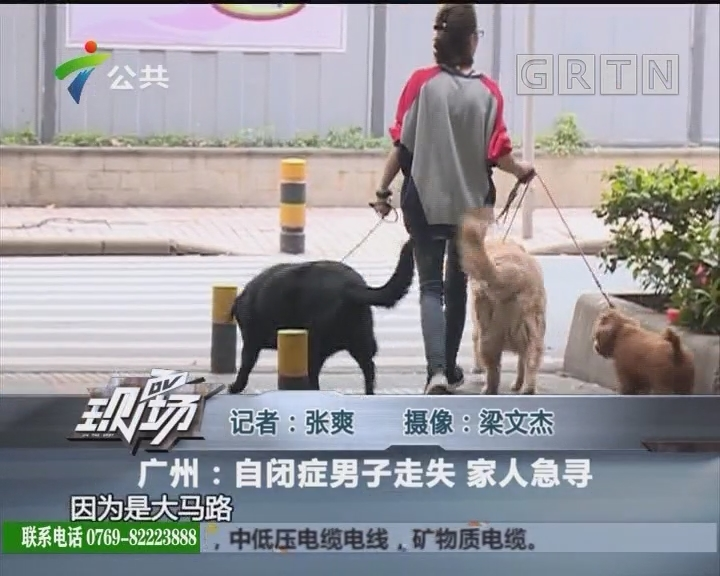 广州:自闭症男子走失 家人急寻