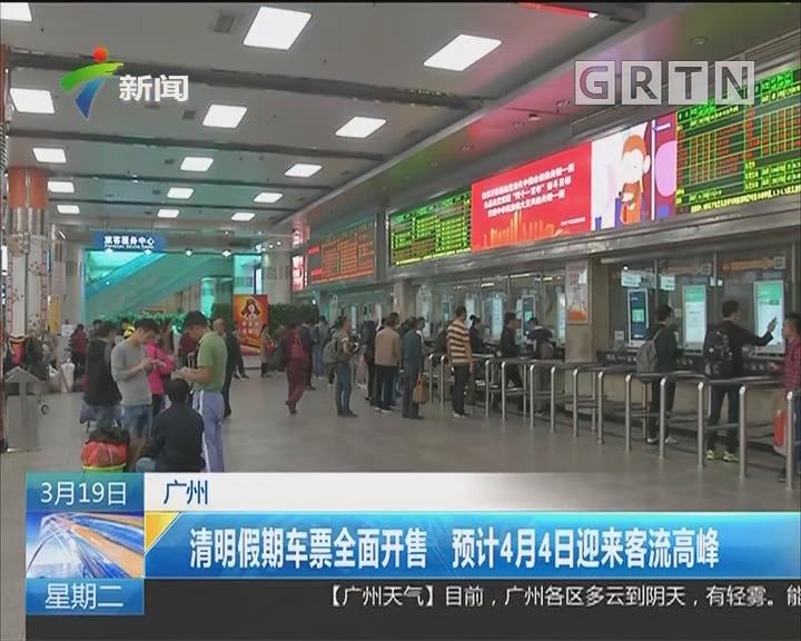 广州:清明假期车票全面开售 预计4月4日迎来客流高峰