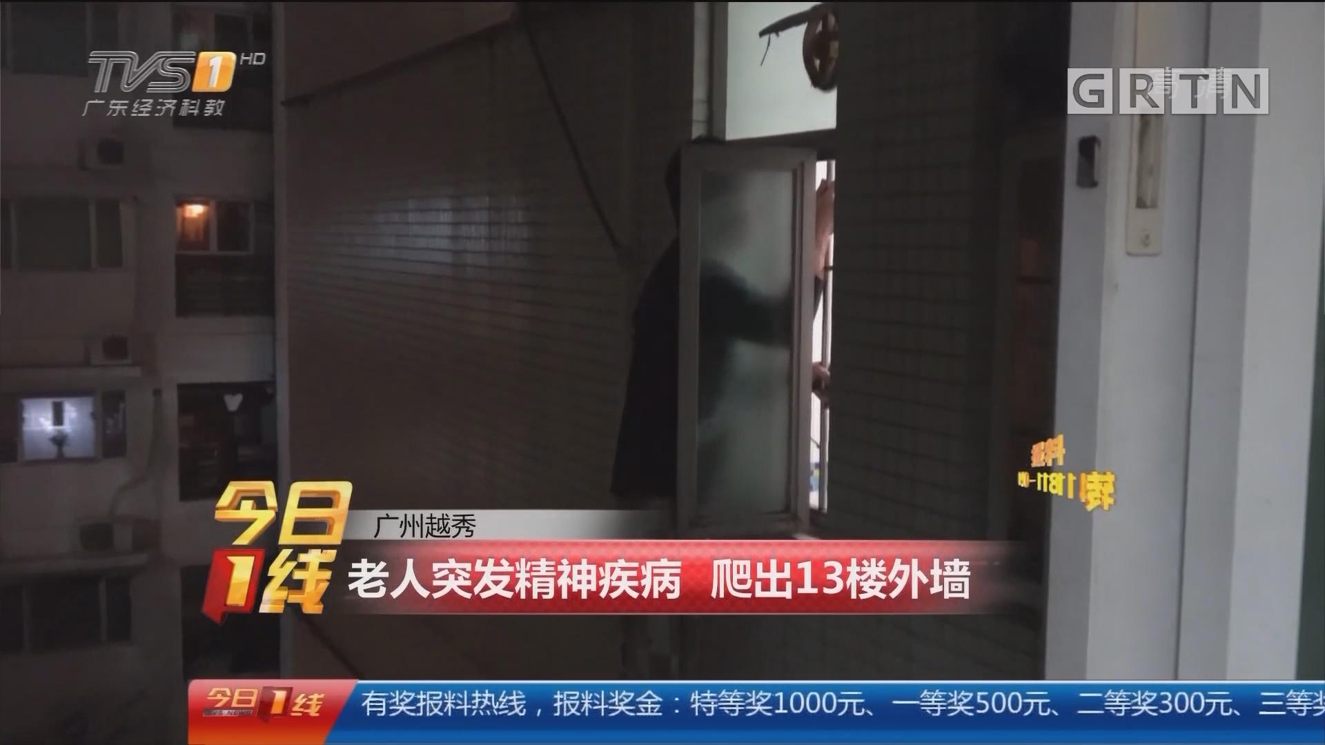广州越秀:老人突发精神疾病 爬出13楼外墙
