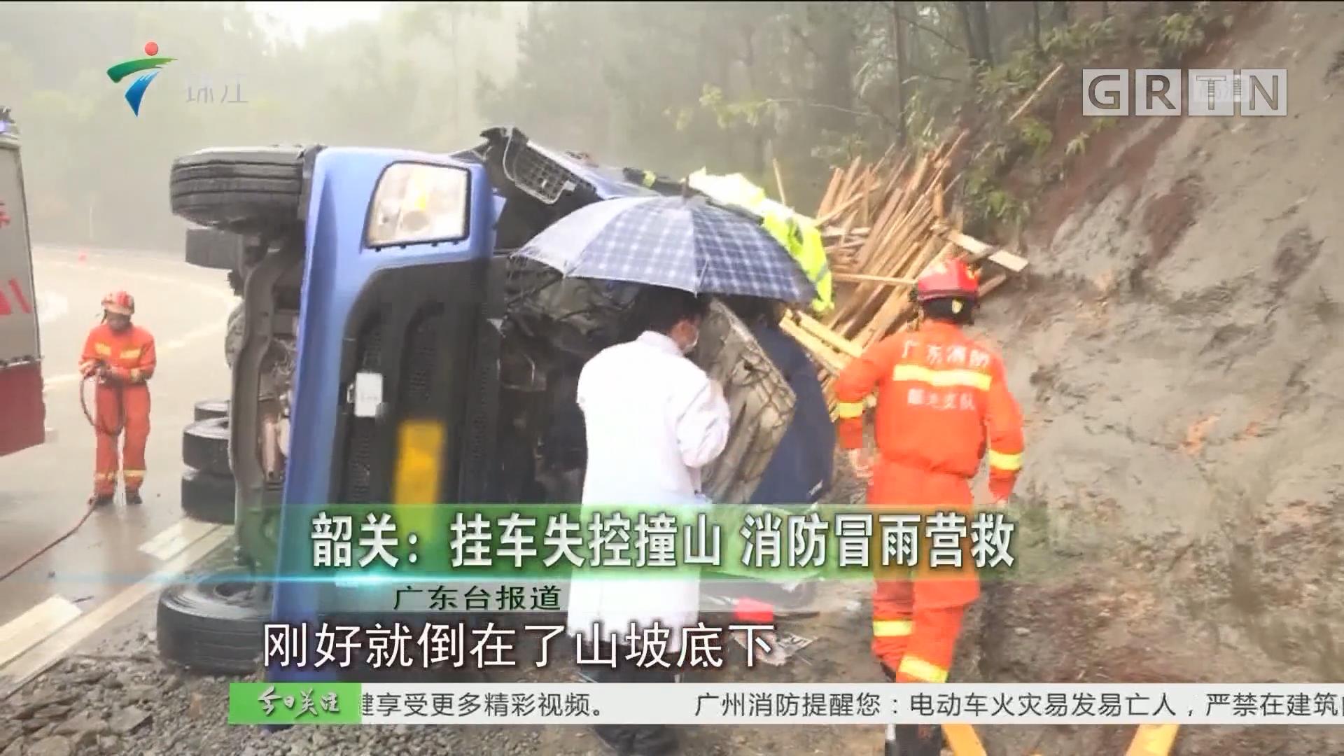 韶关:挂车失控撞山 消防冒雨营救