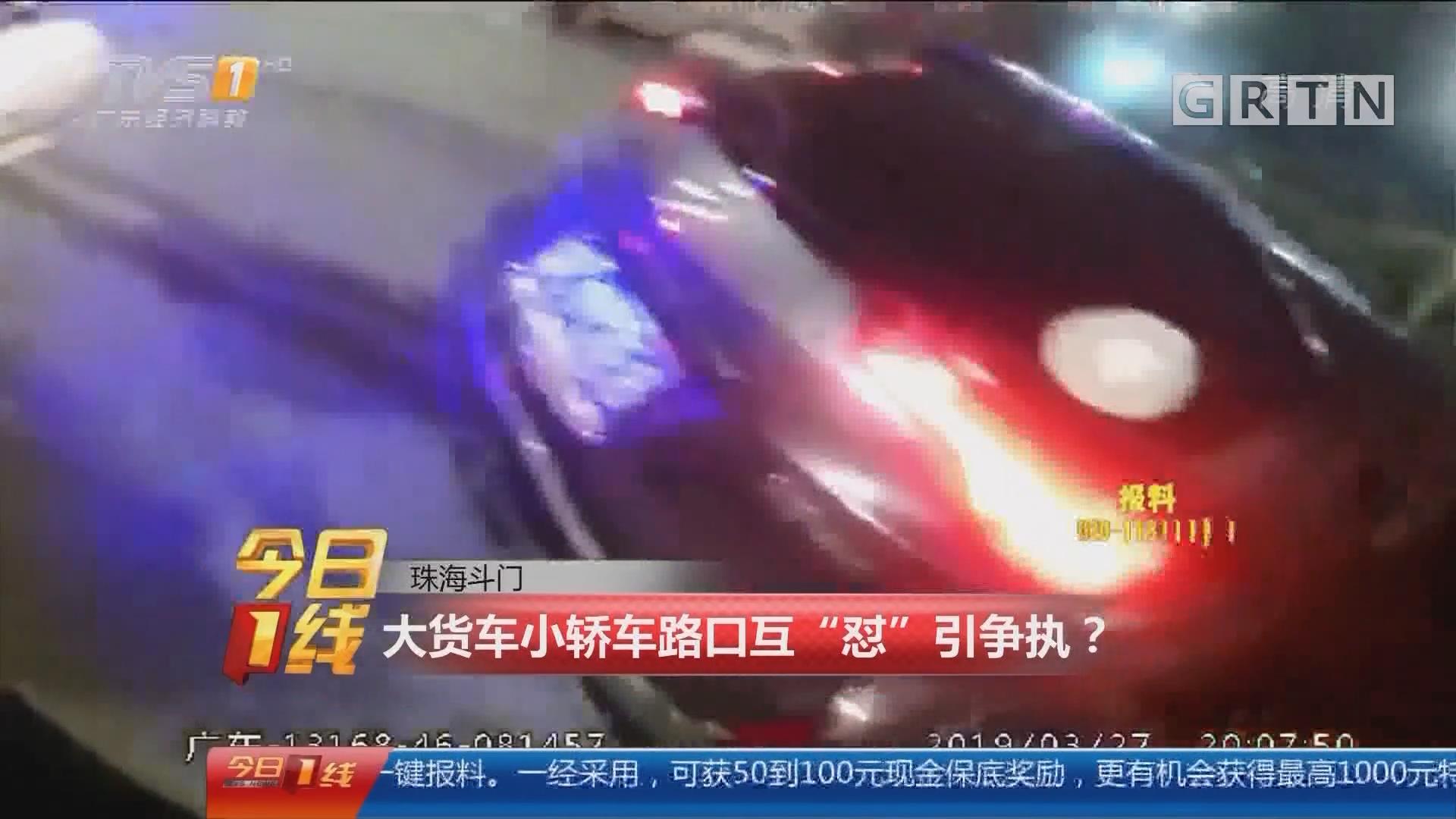 """珠海斗门:大货车小轿车路口互""""怼""""引争执?"""