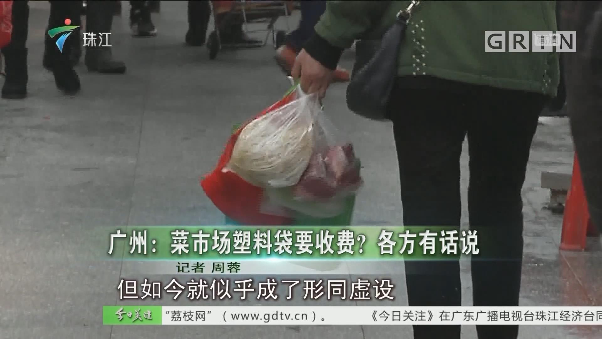广州:菜市场塑料袋要收费?各方有话说