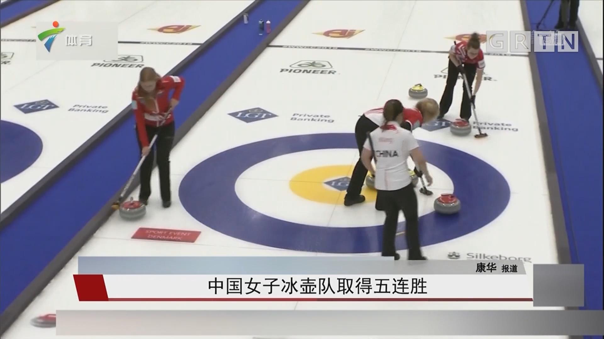 中国女子冰壶队取得五连胜