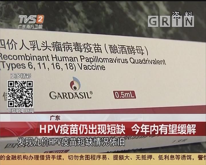 广东:HPV疫苗仍出现短缺 今年内有望缓解