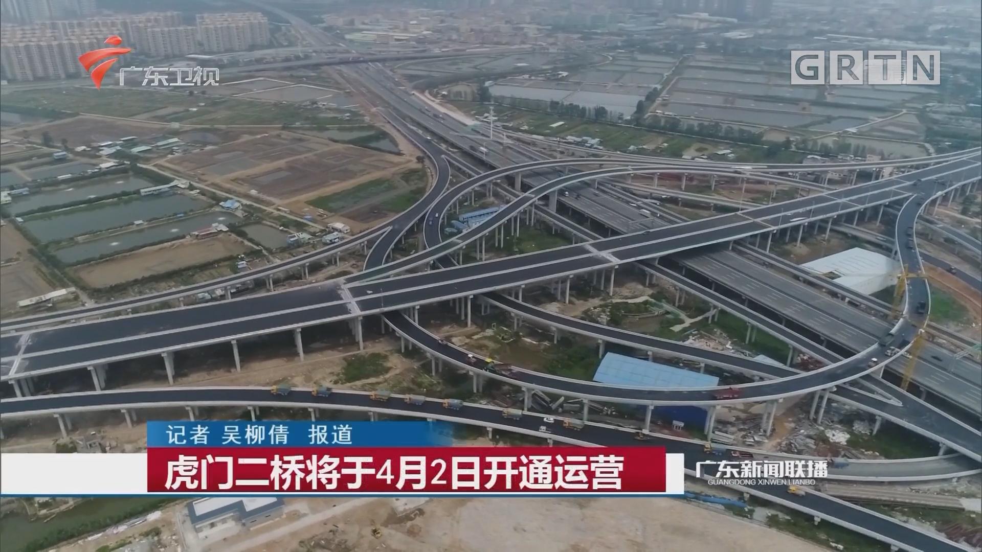 虎门二桥将于4月2日开通运营