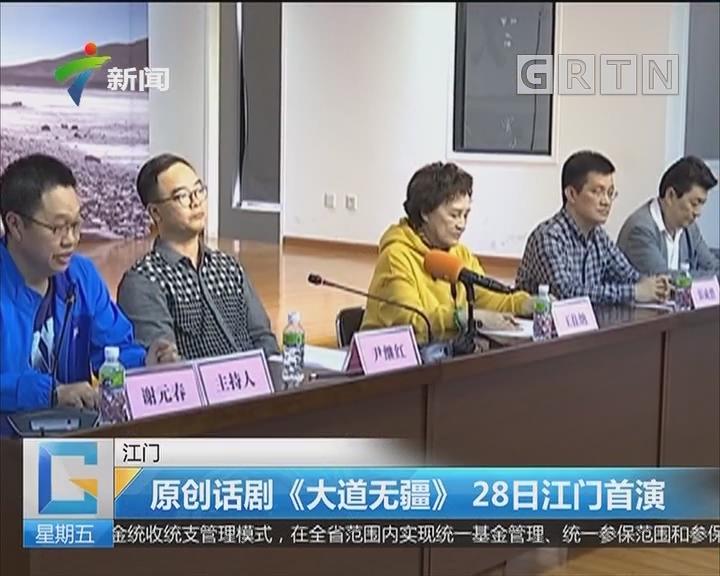 江门:原创话剧《大道无疆》 28日江门首演