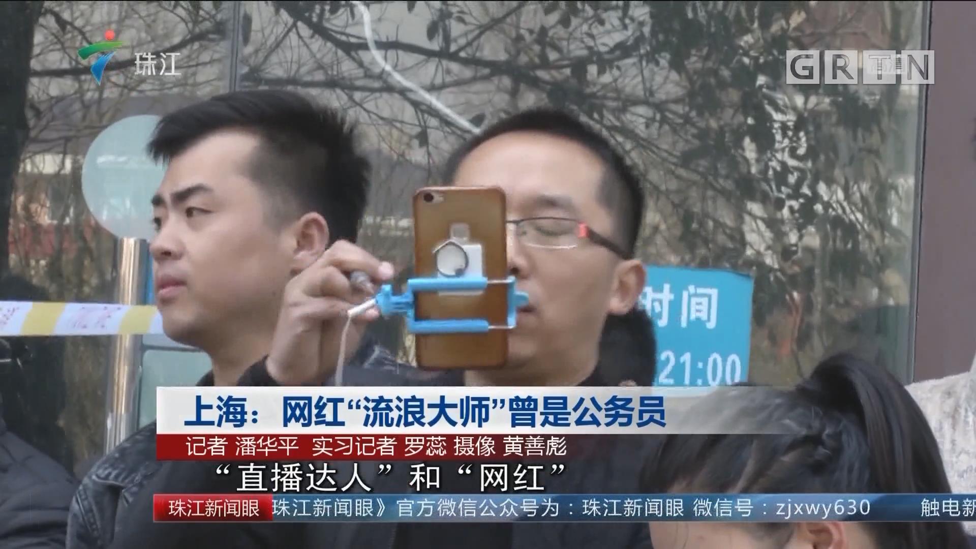 """上海:网红""""流浪大师""""曾是公务员"""