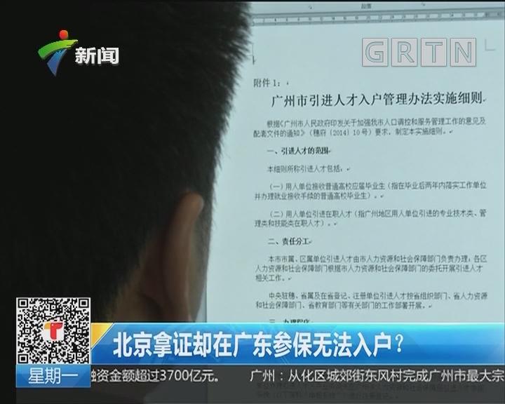北京拿证却在广东参保无法入户?