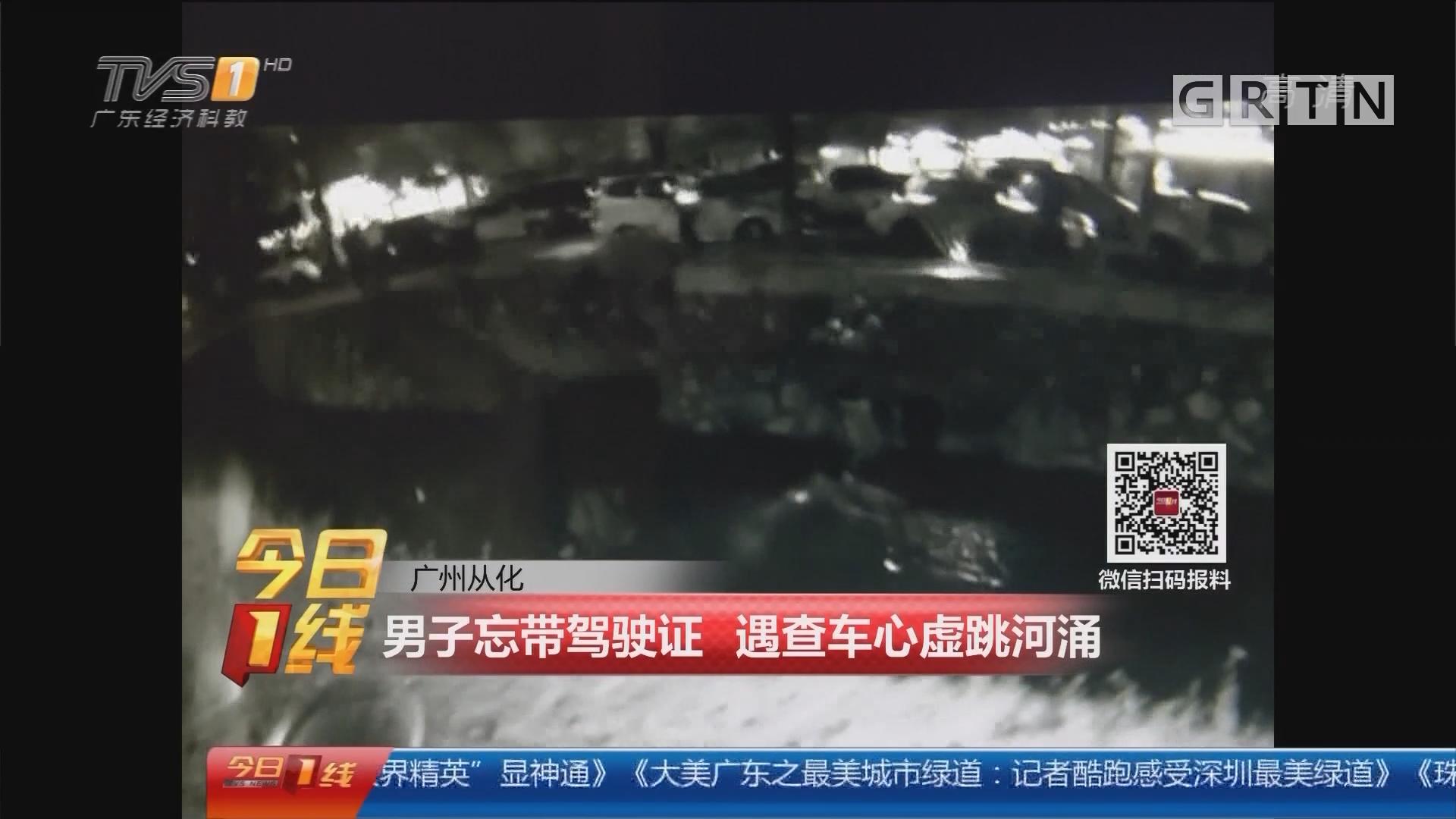 广州从化:男子忘带驾驶证 遇查车心虚跳河涌