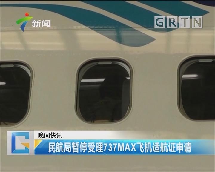 民航局暂停受理737MAX飞机适航证申请