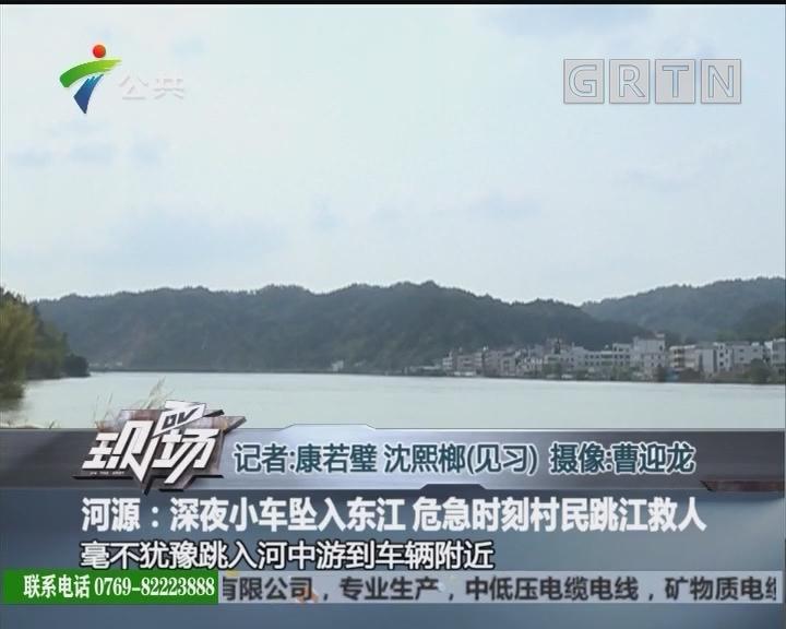 河源:深夜小车坠入东江 危急时刻村民跳江救人