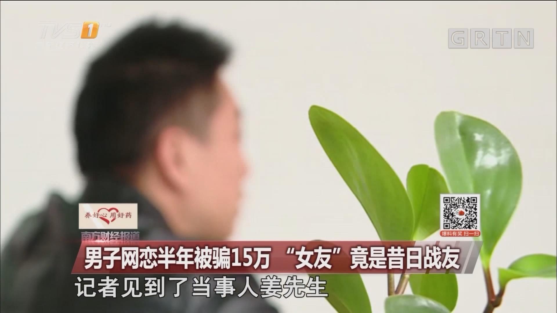"""男子网恋半年被骗15万 """"女友""""竟是昔日战友"""