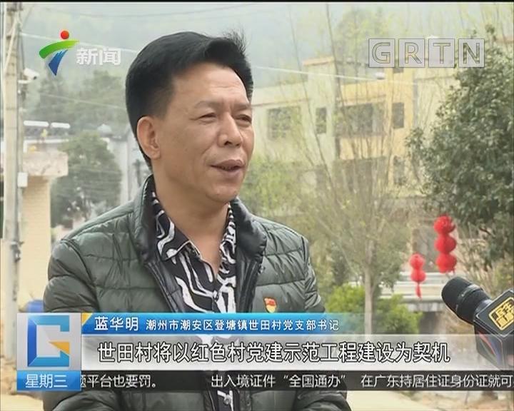 潮州世田村:党建示范引领 建设美丽乡村
