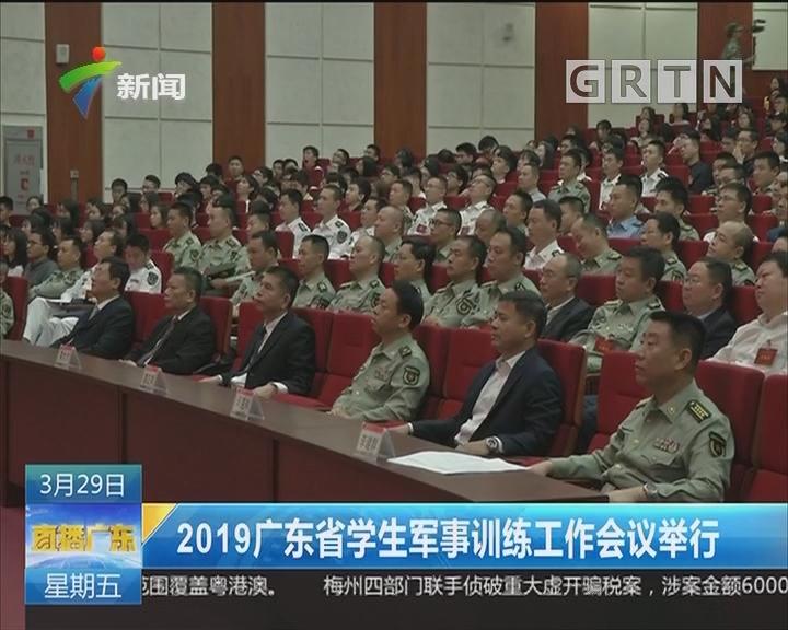 2019广东省学生军事训练工作会议举行