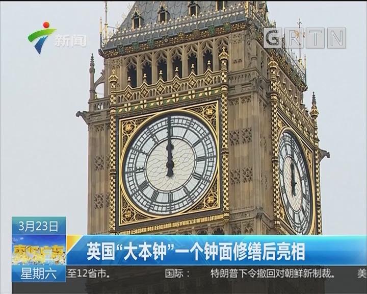 """英国""""大本钟""""一个钟面修缮后亮相"""