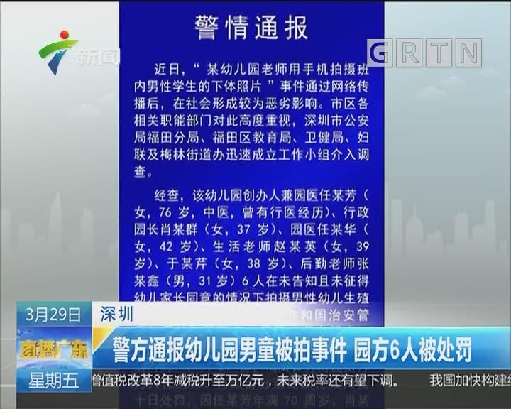 深圳:警方通报幼儿园男童被拍事件 园方6人被处罚