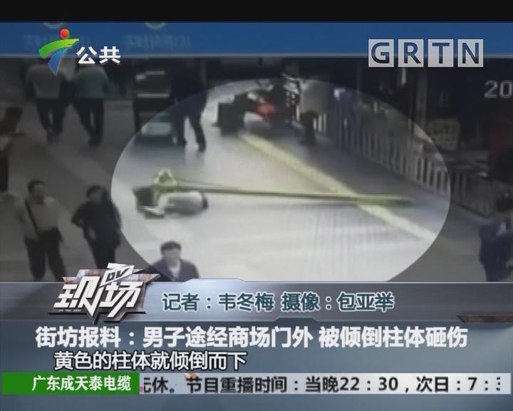 街坊报料:男子途经商场门外 被倾倒柱体砸伤