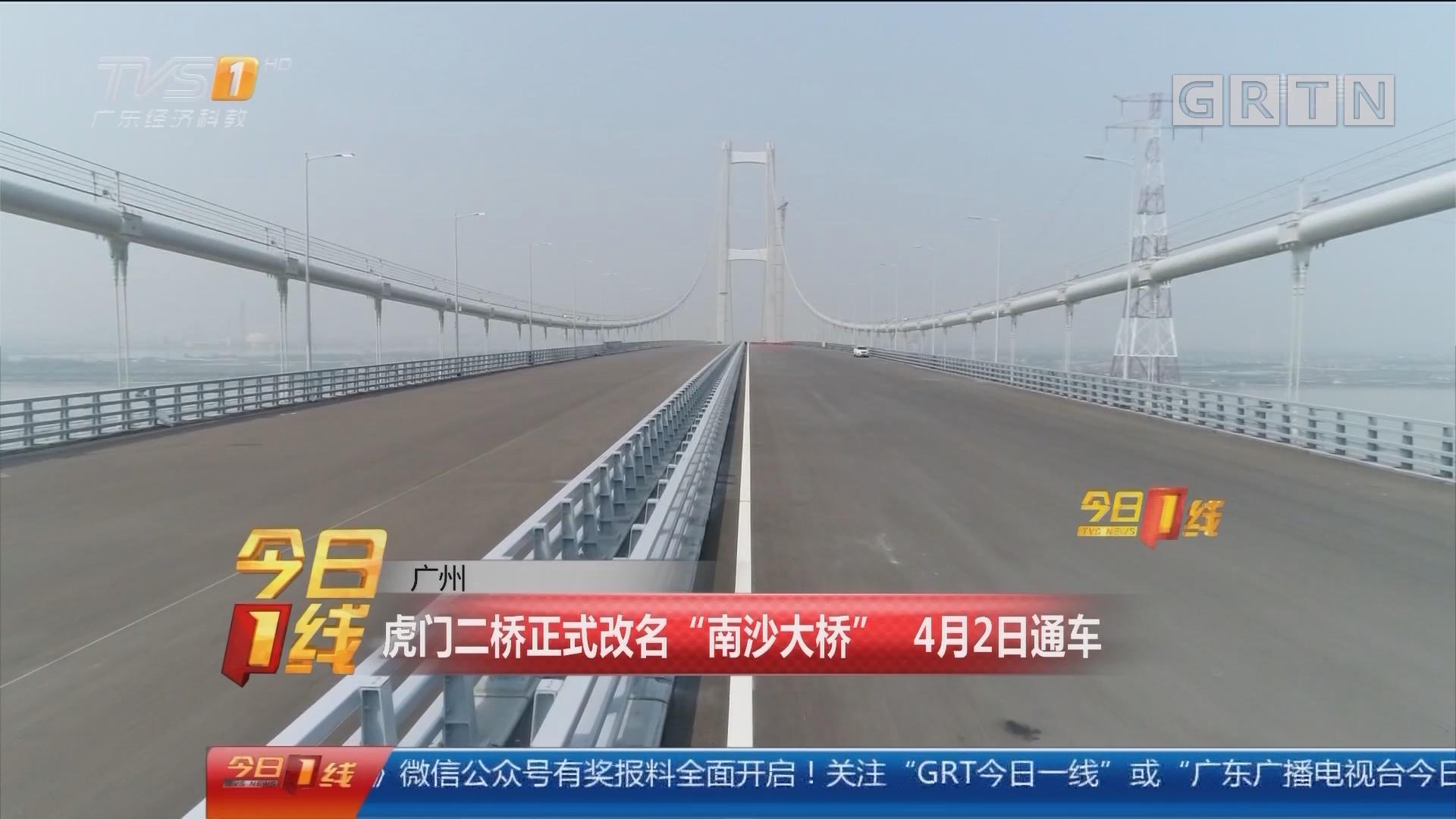 """广州:虎门二桥正式改名""""南沙大桥"""" 4月2日通车"""