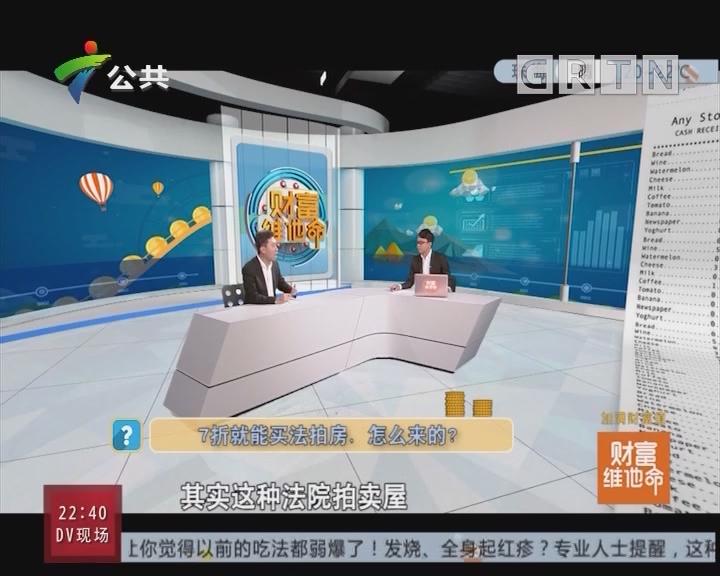 [2019-03-24]财富维他命:7折就能买法拍房,怎么来的?
